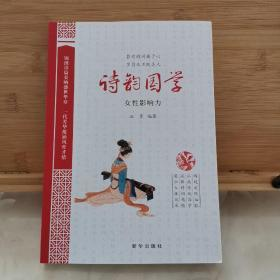 诗韵国学:女性影响力