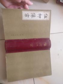 伍柳仙宗         32开精装本
