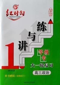 全新正版红对勾2021讲与练新高考大一轮复习高三政治含练习手册和详解答案内蒙古大学出版社