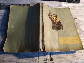 小儿子的街(全二册)(苏联儿童文学丛书)