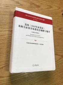 美国《1933年证券法》及相关证券交易委员会规则与规章