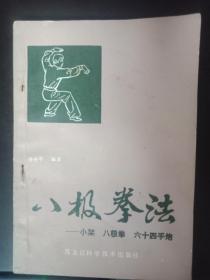 八极拳法----小架 八极拳  六十四手炮