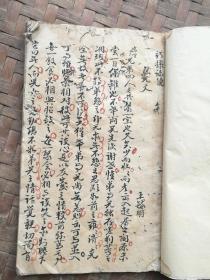 清代状元手钞的宗教祭文,十二月赞礼等等。