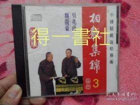 相声集锦3 正版CD