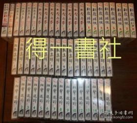 正版磁带:相声集锦/相声选粹/相声单春/相声捕轶/相声世界 53盒合售
