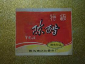 商标   特级陈醋    武汉市江汉酱品厂