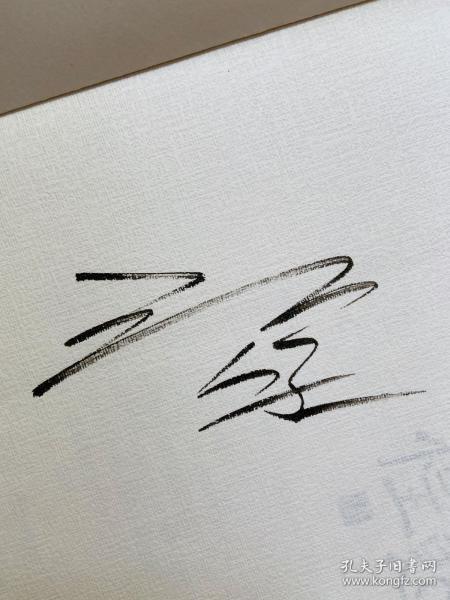 原文化部长 、茅盾文学奖得主、86高龄王蒙签名《惶恐》,1版1印,签名永久保真!