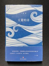原文化部长 、茅盾文学奖得主、86高龄王蒙签名《王蒙的诗》,精装,1版1印,全新!