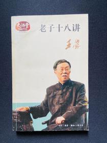 原文化部部长、茅盾文学奖得主、86高龄王蒙签名《老子十八讲》,1版1印保真