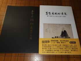 【日本原版围棋书】棋圣本因坊秀策(附秀策小传)