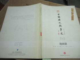 中国历代战争史地图册 7902