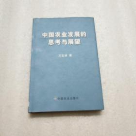 中国农业发展的思考与展望