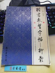楷书教习字帖3——柳体