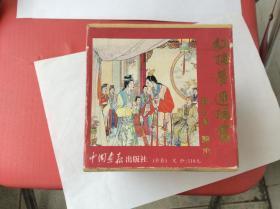 红楼梦连环画全套19册齐,中国画报版,一版一印,盒子、藏书票齐,含有刘旦宅正版史湘云