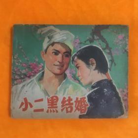 小二黑结婚 (连环画)