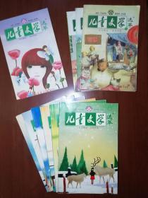 儿童文学·选萃 2007/2008/2009 部分刊 九五新 单本多本部分购买
