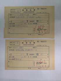 """1956年11月16日中国青年出版社稿费收据《剧本》编辑部,""""儿童剧特辑""""""""剧本编辑部""""图章,智昌明钤印。请见图片。"""