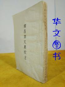 韩昌黎文集校注