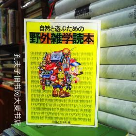 日文原版《自然と遊ぶための.野外杂学読本》插图本