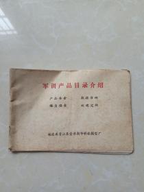 早期军训产品目录介绍