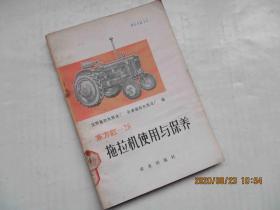 拖拉机的使用与保养 东方红-28