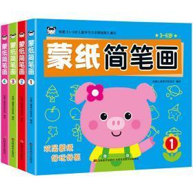 正版新书共4本 蒙纸简笔画 双层蒙纸好玩好画3-6岁少儿童宝宝趣味手工卡通绘画图书籍