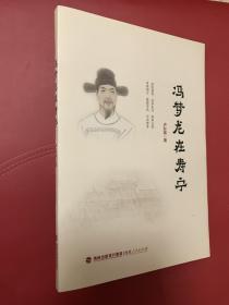 冯梦龙在寿宁