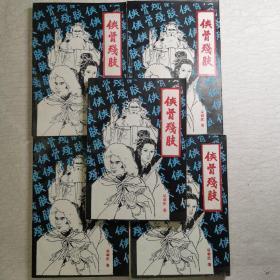 侠骨残肢(共五册)