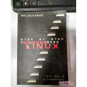 特价~Step by Step- 从Windows 到Linux操作指南9787900023476曾