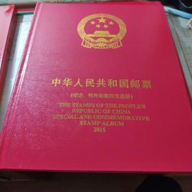 2015年中国邮票年册四方连一套