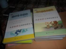 智慧人生书(共10册) 全10册  铜版彩印    正版现货