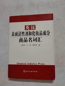 英汉表面活性剂和化妆品成分商品名词汇
