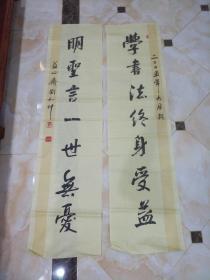 """刘和仲老师对联""""学书法终身受益,明圣言一世无忧""""一副"""