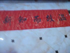 """刘和仲老师书法""""温故而知新"""""""