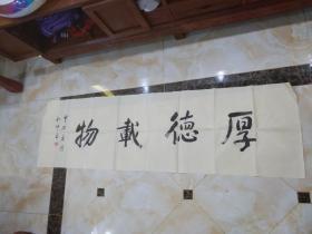 """刘和仲老师书法""""厚德载物"""""""