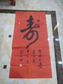 """刘和仲老师书法""""寿"""""""