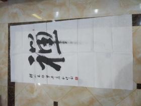 """刘和仲老师书法""""禅"""""""