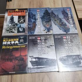 决定版:日本海军轻巡洋舰全集 +日本海军重巡洋舰全集+旧日本陆海军航空母舰全集1 2+ 旧日本海军综合事典+第三帝国海军综合事典 (6册合售)
