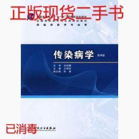 """普高教育""""十一五""""国家级规划教材·全国高职高专卫生部规划教材:传染病学(第4版)"""