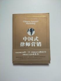 中国式律师营销