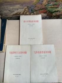 《马克思列宁主义基本问题》+《邓小平理论基本问题》+《毛泽东思想基本问题》——内部试用.第三稿【3本合售】