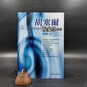 台湾商务版 吴汝钧《胡塞尔现象学解析》