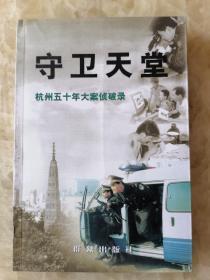守卫天堂:杭州五十年大案侦破录【下】