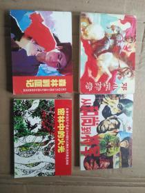 邓小平传奇,密林中的火光等4册一起