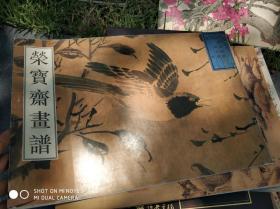 荣宝斋画谱 古代部分十 明 林良绘 花 鸟