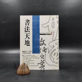 台湾商务版   欧阳中石《书法天地》