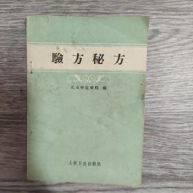 验方秘方(1959北京版一版一印,32开)书边缘有裂口,但完整,无勾抹。品相自定