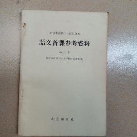 语文备课参考资料,第3册