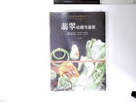 世界高端文化珍藏图鉴大系·玉石之冠:翡翠收藏与鉴赏
