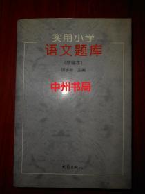 实用小学语文题库(新编本)(自然旧无勾划)
